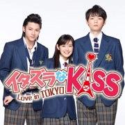 な in love tokyo kiss イタズラ Download Mischievous