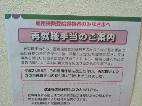 20120906用再就職手当.JPG