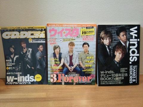 20120723用w-inds.10周年3冊.JPG