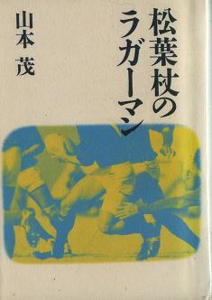 松葉杖のラガーマン・文藝春秋社刊・1989年.jpg