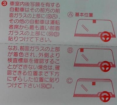 検査標章を貼る位置