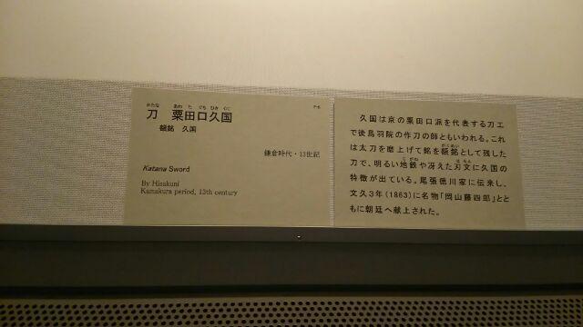 粟田国久国2