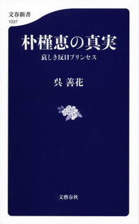 呉善花さんの本