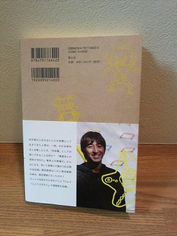 20120609非俳優生活・表4.JPG