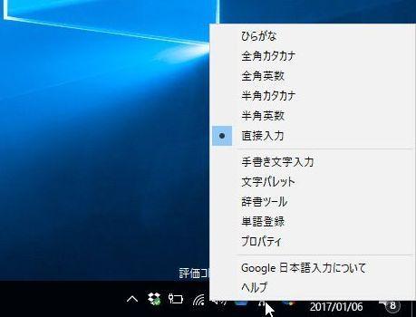 google 日本 語 入力