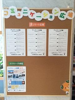 コミュニケーション広場.JPG