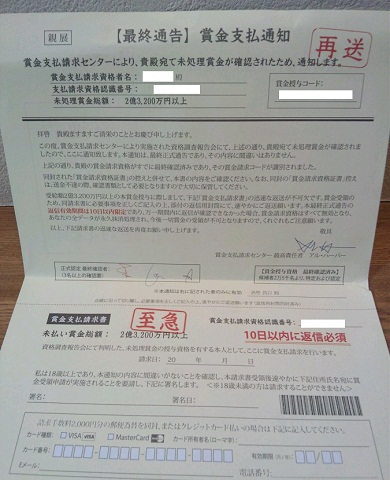 20121001用手紙.JPG