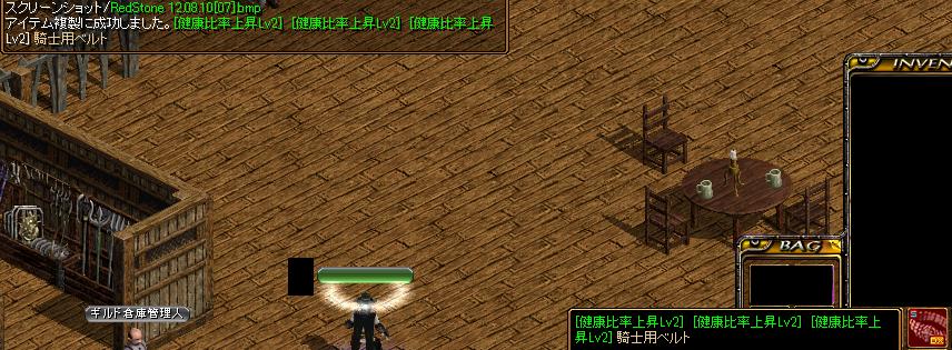 0810_健康騎士鏡3_シフ失敗.png
