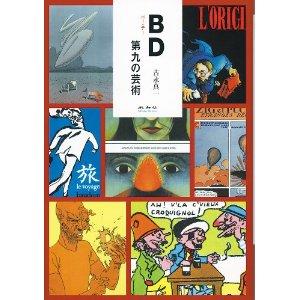 『BD 第九の芸術』3