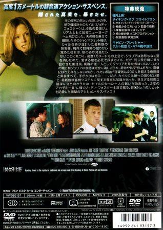 0193 フライトプラン | B級映画...