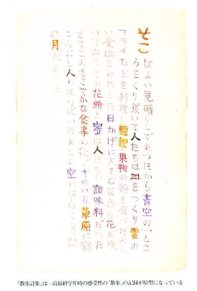 詩とメルヘン1982年5月号掲載・立原道造私家本.jpg