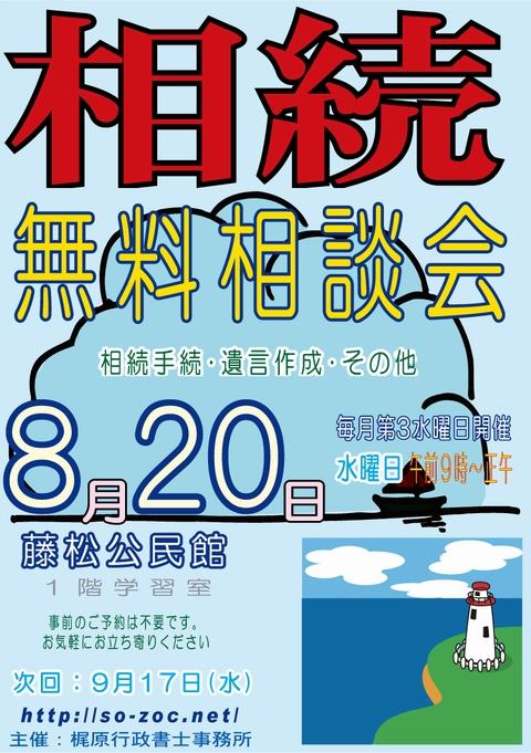 藤松公民館:カラーA3:140820.jpg