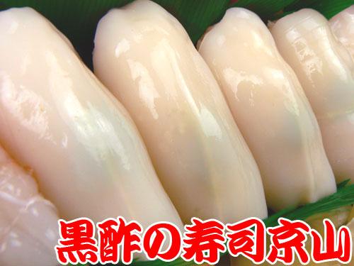 江東区 宅配寿司 若洲