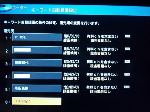 20120614オート録画.JPG