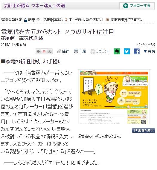 SnapCrab_NoName_2015-11-25_15-5-18_No-00.jpg