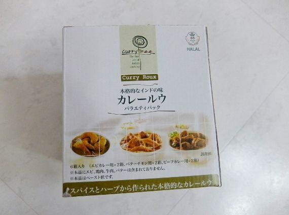 カレーツリー ミックスアソート コストコ 行 買 購入 円