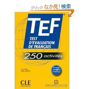 TEF問題集