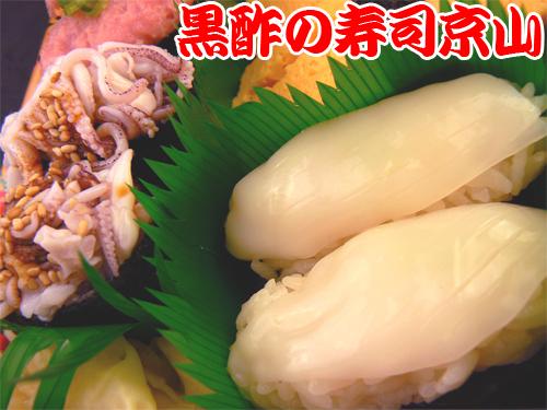 江戸川区 寿司 出前 一之江町.jpg