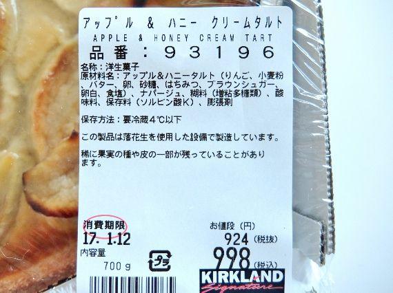アップル & ハニー クリーム タルト apple Tart コストコ 新商品 998円也