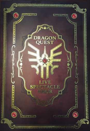 冒険の書ドラゴンクエストライブスペクタクルショー