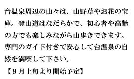 toji_text09.jpg