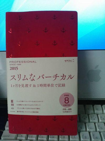 2015手帳500.jpg