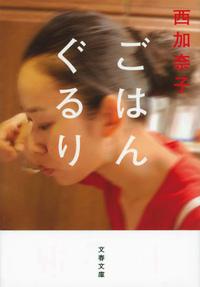 西加奈子『ごはんぐるり』2