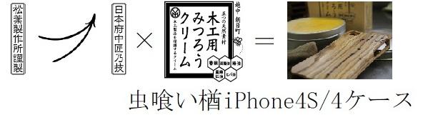 iPhoneke-su.jpg