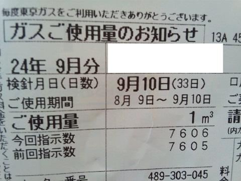 20120914用1立方メートル.JPG