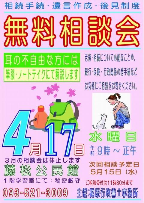 藤松公民館:カラーA3:130417-s.JPG