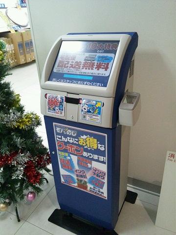 20121121用モバのじの機械.JPG