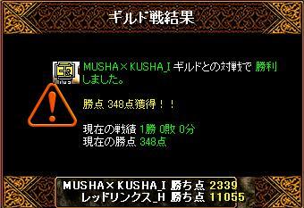 ムシャ.JPG