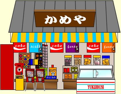 ヘビムスメさんのリクエスト 『駄菓子屋』
