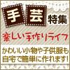 芸特集〜モチーフ・エジング関連編〜