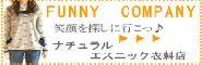 アジア雑貨の森FUNNY COMPANY