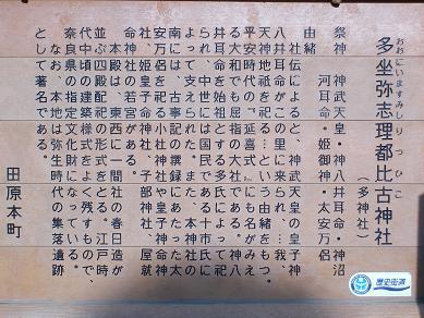 神紀行 奈良 神社めぐり(138記事...