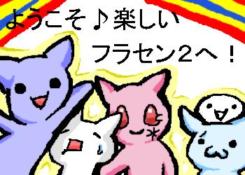 フラセン2TOP絵2(夢力さん)