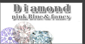 ファッション・ダイヤモンド