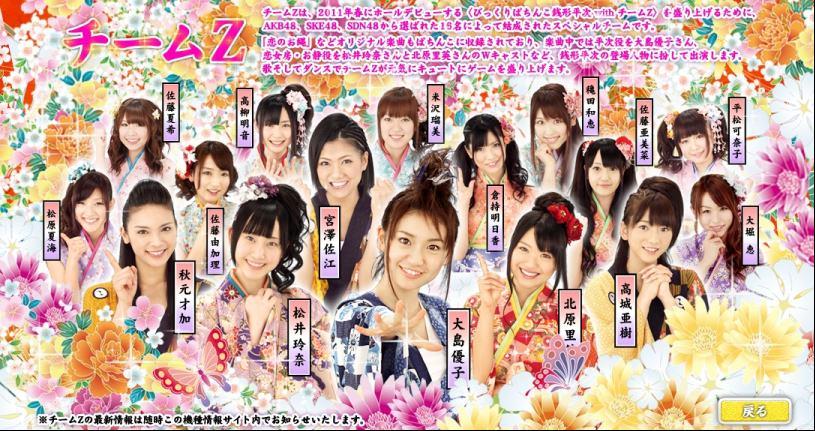 team-Z
