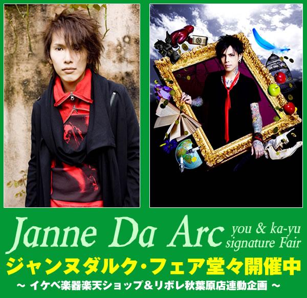 Janne Da Arcの画像 p1_30