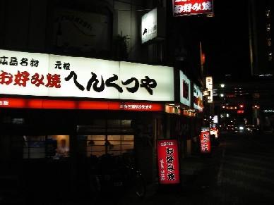 お好み焼 007.jpg