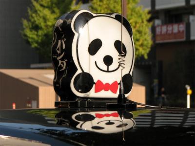 タクシー パンダ まちの人を想う地域愛とベンチャー魂からタクシー業界に変革を。(パンダタクシー)