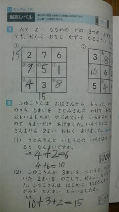 小学1年生の問題(最高 ...