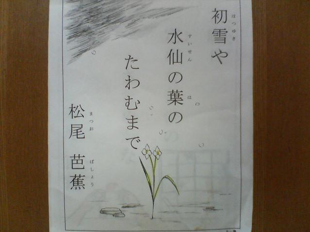 年中塾の俳句音読