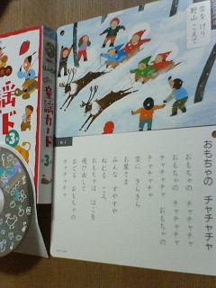 CD付き童謡カード
