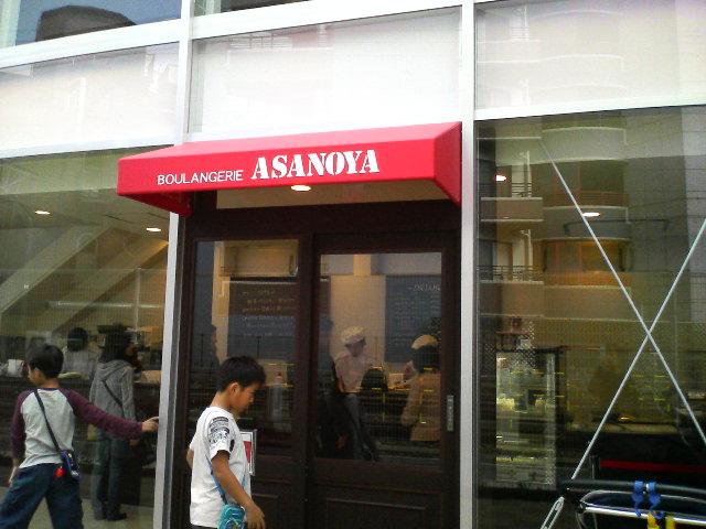 ブランジェASANOYA(浅野屋)