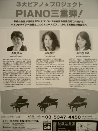 Suginami Kokaido 3 gr. piano