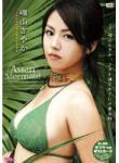 isoyamasayaka03s.jpg