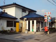 正円寺郵便局