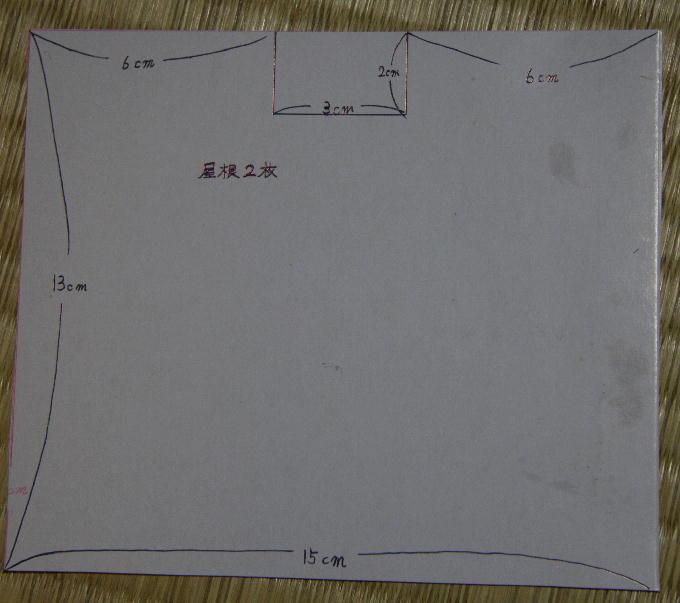 07屋根.jpg